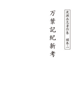 渡瀬昌忠著作集 補巻ニ 万葉記紀新考-電子書籍