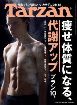 Tarzan(ターザン) 2021年3月25日号 No.806 [痩せ体質になる、代謝アッププラン10。 ]-電子書籍