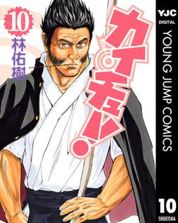 カイチュー! 10-電子書籍