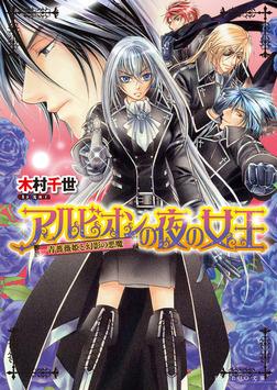 アルビオンの夜の女王1 -青薔薇姫と幻影の悪魔--電子書籍