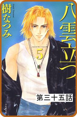 【プチララ】八雲立つ 第三十五話 「二岐大蛇」(2)-電子書籍