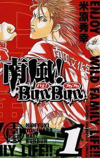 南風!BunBun 1
