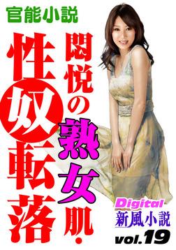 【官能小説】悶悦の熟女肌・性奴転落 ~Digital新風小説 vol.19~-電子書籍