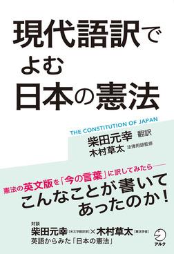 [音声DL付]現代語訳でよむ 日本の憲法―憲法の英文版を「今の言葉」に訳してみたら―-電子書籍