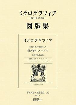 ミクログラフィア図版集 微小世界図説-電子書籍