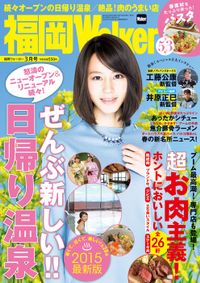 FukuokaWalker福岡ウォーカー 2015 3月号