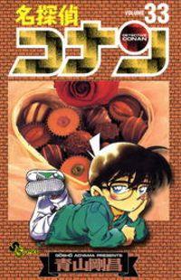 名探偵コナン(33)