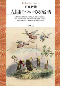 人間についての寓話-電子書籍