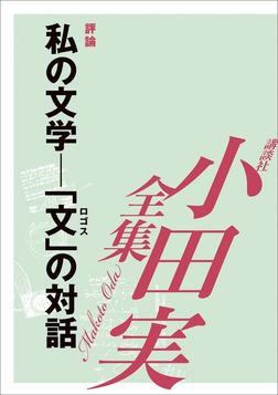 私の文学―「文」の対話 【小田実全集】-電子書籍