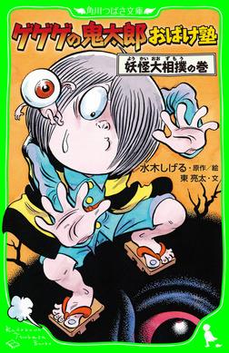 ゲゲゲの鬼太郎おばけ塾 妖怪大相撲の巻-電子書籍