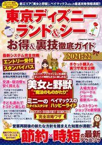 東京ディズニーランド&シー お得&裏技徹底ガイド2021-22