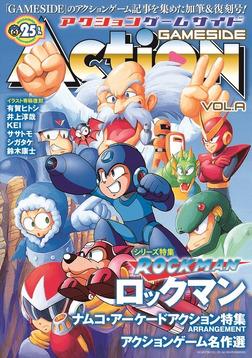 アクションゲームサイド Vol.A-電子書籍