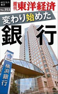 変わり始めた銀行―週刊東洋経済eビジネス新書No.353
