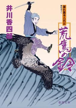 暴れ旗本八代目 荒鷹の鈴-電子書籍