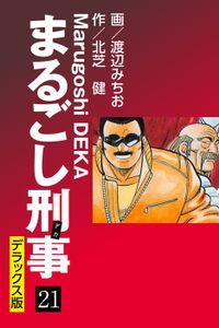 まるごし刑事 デラックス版(21)