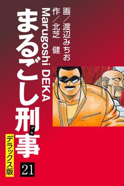 まるごし刑事 デラックス版(21)-電子書籍