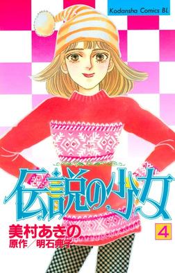 伝説の少女(4)-電子書籍
