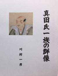 真田氏一族の群像