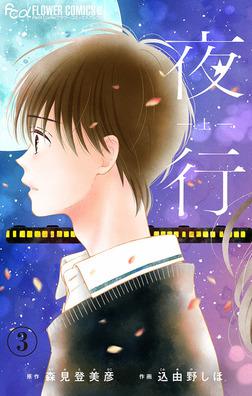 夜行【マイクロ】(3)-電子書籍