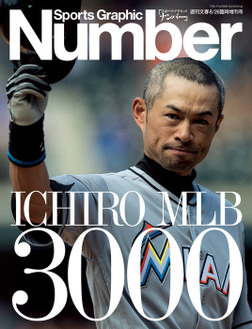 Number(ナンバー)臨時増刊 ICHIRO MLB 3000-電子書籍