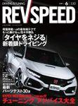 REV SPEED 2018年6月号