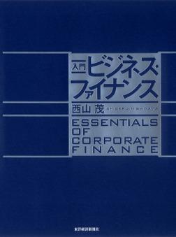 入門 ビジネス・ファイナンス-電子書籍