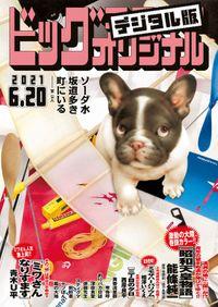 ビッグコミックオリジナル 2021年12号(2021年6月5日発売)