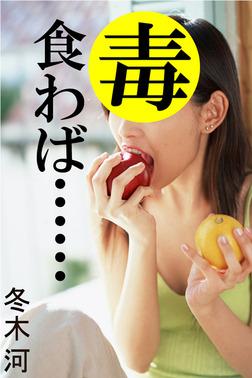 毒食わば……-電子書籍
