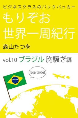ビジネスクラスのバックパッカー もりぞお世界一周紀行 ブラジル編-電子書籍