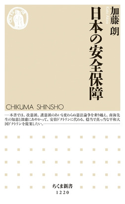 日本の安全保障-電子書籍