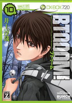 BTOOOM! 10巻-電子書籍