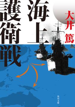 海上護衛戦-電子書籍