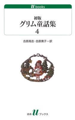 初版グリム童話集4-電子書籍