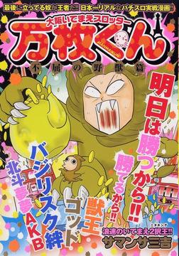 大阪いてまえスロッター万枚くん 不屈の野獣篇-電子書籍