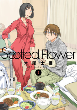 Spotted Flower 2巻-電子書籍