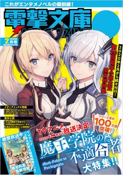 電撃文庫MAGAZINE 2020年2月号-電子書籍