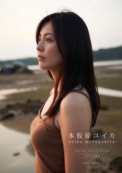 【デジタル限定】本仮屋ユイカ アザーカット写真集 『 MY SELF 』-電子書籍