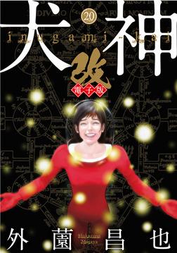 犬神・改 電子版 (20)-電子書籍