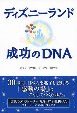 ディズニーランド 成功のDNA-電子書籍