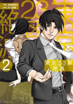 東京23区絶滅 : 2-電子書籍