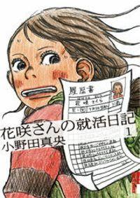 花咲さんの就活日記(1)
