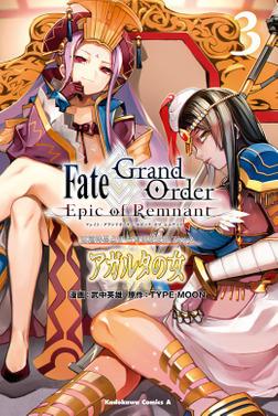 Fate/Grand Order ‐Epic of Remnant‐ 亜種特異点II 伝承地底世界 アガルタ アガルタの女 (3)-電子書籍