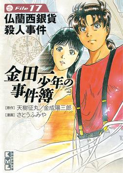 金田一少年の事件簿 File(17)-電子書籍
