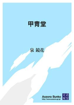 甲冑堂-電子書籍