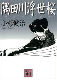 隅田川浮世桜(講談社文庫)