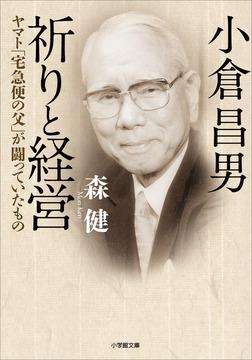 小倉昌男 祈りと経営~ヤマト「宅急便の父」が闘っていたもの~-電子書籍