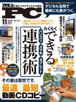 Mr.PC (ミスターピーシー) 2017年 11月号-電子書籍