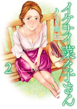 イケナイ菜々子さん(2)-電子書籍