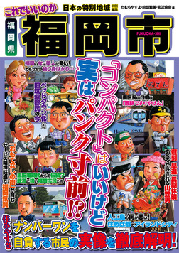 日本の特別地域 特別編集 これでいいのか 福岡県 福岡市-電子書籍
