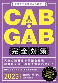CAB・GAB完全対策 2023年度版